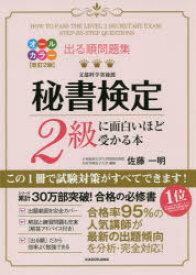 ◆◆出る順問題集秘書検定2級に面白いほど受かる本 / 佐藤一明/著 / KADOKAWA
