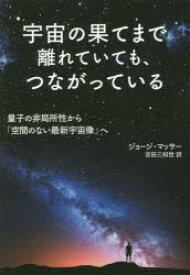 ◆◆宇宙の果てまで離れていても、つながっている 量子の非局所性から「空間のない最新宇宙像」へ / ジョージ・マッサー/著 吉田三知世/訳 / インターシフト