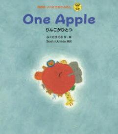 ◆◆りんごがひとつ / ふくだすぐる/作・絵 Soshi Uchida/英訳 / 岩崎書店