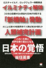 ◆◆この一大事に世界を救う盟主となる日本の覚悟 イルミナティ解体「新機軸」発動人類補完計画 世界はまだ、この国に秘められた本当の底力を知らない / 板垣英憲/著 / ヒカルランド