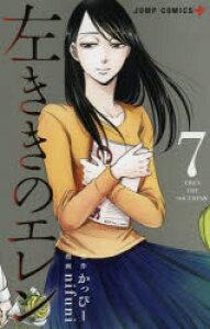 ◆◆左ききのエレン 7 / かっぴー/原作 nifuni/漫画 / 集英社