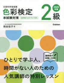 ◆◆色彩検定2級本試験対策 文部科学省後援 2020年版 / 熊谷佳子/著 / 学研プラス