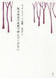 ◆◆私を本当の名前で呼んでください ティク・ナット・ハン詩集 / ティク・ナット・ハン/著 島田啓介/訳 / 野草社