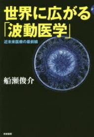 ◆◆世界に広がる「波動医学」 近未来医療の最前線 / 船瀬俊介/著 / 共栄書房