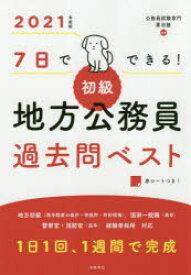 ◆◆7日でできる!初級地方公務員過去問ベスト '21年度版 / 喜治塾/編著 / 高橋書店