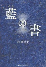 ◆◆藍(あお)の書 / 辻麻里子/著 / ナチュラルスピリット
