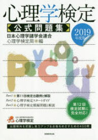 ◆◆心理学検定公式問題集 2019年度版 / 日本心理学諸学会連合心理学検定局/編 / 実務教育出版