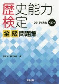 ◆◆歴史能力検定全級問題集 第37回(2018年実施) / 歴史能力検定協会/編 / 河合出版