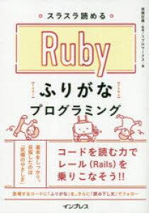 ◆◆スラスラ読めるRubyふりがなプログラミング / 高橋征義/監修 リブロワークス/著 / インプレス
