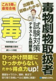 ◆◆これ1冊で最短合格毒物劇物取扱者試験対策テキスト&問題集 / 松井奈美子/著 / 秀和システム