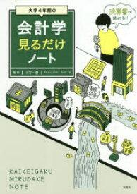 ◆◆大学4年間の会計学見るだけノート / 小宮一慶/監修 / 宝島社