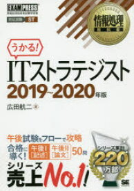 ◆◆ITストラテジスト 対応試験ST 2019〜2020年版 / 広田航二/著 / 翔泳社