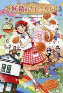 ◆◆妖精のカレーパン / 斉藤栄美/作 染谷みのる/絵 / 金の星社