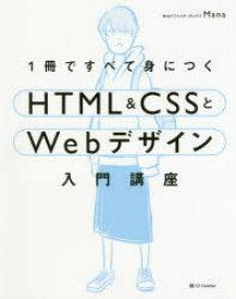 ◆◆1冊ですべて身につくHTML & CSSとWebデザイン入門講座 / Mana/著 / SBクリエイティブ