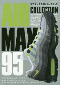 ◆◆エアマックス95・コレクション / 双葉社