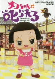 ◆◆チコちゃんに叱られる Don't sleep through life! / NHK「チコちゃんに叱られる!」制作班/編 / 小学館