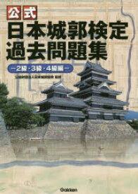 ◆◆公式日本城郭検定過去問題集 2級・3級・4級編 / 日本城郭協会/監修 / 学研プラス