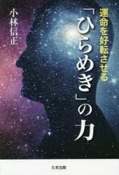 ◆◆運命を好転させる「ひらめき」の力 / 小林信正/著 / たま出版