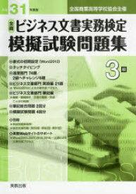 ◆◆全商ビジネス文書実務検定模擬試験問題集3級 全国商業高等学校協会主催 平成31年度版 / 実教出版