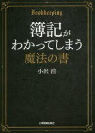 ◆◆簿記がわかってしまう魔法の書 / 小沢浩/著 / 日本実業出版社