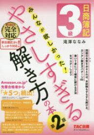 ◆◆日商簿記3級みんなが欲しかった!やさしすぎる解き方の本 / 滝澤ななみ/著 / TAC株式会社出版事業部