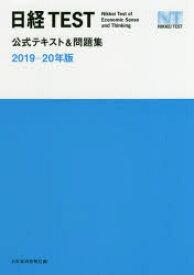 ◆◆日経TEST公式テキスト&問題集 2019−20年版 / 日本経済新聞社/編 / 日本経済新聞出版社