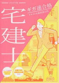 ◆◆ギガ速合格テキスト&厳選過去問宅建士 2019年版 / 平柳将人/著 / ユーキャン学び出版