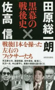 ◆◆黒幕の戦後史 / 田原総一朗/著 佐高信/著 / 河出書房新社