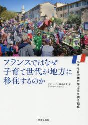 ◆◆フランスではなぜ子育て世代が地方に移住するのか 小さな自治体に学ぶ生き残り戦略 / ヴァンソン藤井由実/著 / 学芸出版社