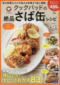 ◆◆クックパッドの絶品さば缶レシピ 簡単!おいしい!体にいい大ヒットおかず83品 / 宝島社