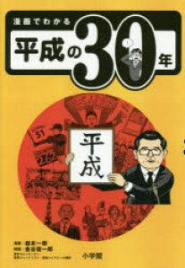 ◆◆漫画でわかる平成の30年 / 森本一樹/漫画 / 小学館