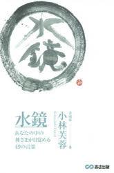 ◆◆水鏡 あなたの中の神さまが目覚める49の言霊 / 小林芙蓉/著 / あさ出版
