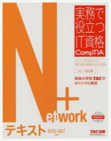 ◆◆Network+テキスト N10−007対応 / TAC株式会社(IT講座)/編 / TAC株式会社出版事業部
