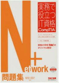 ◆◆Network+問題集 N10−007対応 / TAC株式会社(IT講座)/編 / TAC株式会社出版事業部