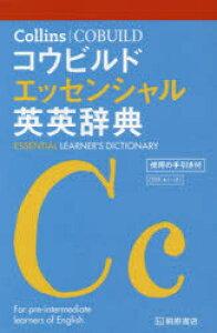 ◆◆Collinsコウビルドエッセンシャル英英辞典 / ハーパーコリンズ・パブリッシャーズ