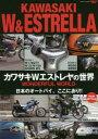 ◆◆カワサキWエストレヤの世界 / 三栄