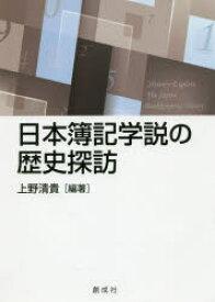◆◆日本簿記学説の歴史探訪 / 上野清貴/編著 / 創成社