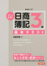 ◆◆ズバリ合格!日商簿記3級基本テキスト / 日建学院/編著 / 建築資料研究社
