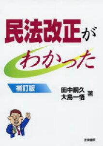 ◆◆民法改正がわかった / 田中嗣久/著 大島一悟/著 / 法学書院