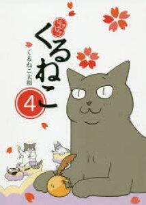 ◆◆はぴはぴくるねこ 4 / くるねこ大和/著 / KADOKAWA