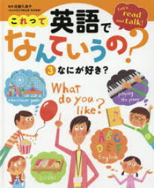 ◆◆これって英語でなんていうの? Let's read and talk! 3 / 佐藤久美子/監修 / ポプラ社