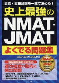◆◆史上最強のNMAT・JMATよくでる問題集 昇進・昇格試験を一発で決める! / 大人塾/著 岡田百合子/著 / ナツメ社