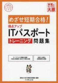 ◆◆得点アップITパスポートトレーニング問題集 / 資格の大原情報処理講座/著 / 大原出版