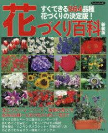◆◆花づくり百科 すぐできる964品種・花づくりの決定版! / 田中幸雄/監修 / ブティック社