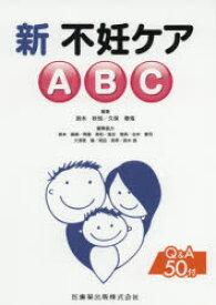 ◆◆新不妊ケアABC Q&A50付 / 鈴木秋悦/編集 久保春海/編集 / 医歯薬出版