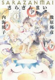 ◆◆さらざんまい 上 / 幾原邦彦/著 内海照子/著 / 幻冬舎コミックス