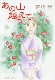 ◆◆あの山越えて 34 / 夢路行/著 / 秋田書店