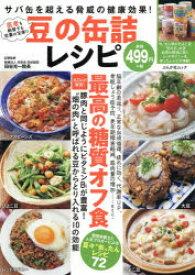 ◆◆豆の缶詰レシピ サバ缶を超える脅威の健康効果! / 田谷光一/記事監修 / ぶんか社