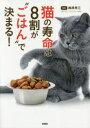 """◆◆猫の寿命は8割が""""ごはん""""で決まる! / 梅原孝三/監修 / 双葉社"""