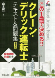 ◆◆クレーン・デリック運転士テキスト&問題集 この1冊で決める!! / 山本誠一/著 / 新星出版社